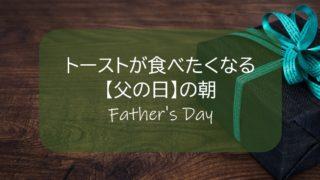 トースト トーストスチーマー トーストおいしい トースト失敗 ふんわりしない 父の日 プレゼント