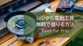 レンタル レンタル工具 レンタル電動工具 電動工具 ホームセンター DIY DIY初心者 DIY女子 DIY男子 自作