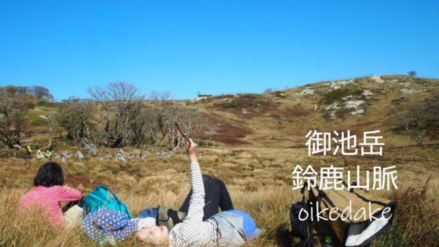 御池岳 テーブルランド 鈴北岳 ボタンブチ 鞍掛峠 登山 山登り 鈴鹿 鈴鹿山脈 三重県の山 ファミリー登山 子供 こども 小学生 自然 山 山ガール ハイキング hiking ハイク hike トレッキング trekking 紅葉 susumu susumudiy
