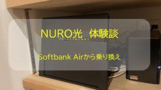 nuro NURO光 光 戸建て ルーター 宅内工事 屋外工事 料金比較 速度比較 体験談 レビュー Softbank SoftbankAir ソフトバンクエアー